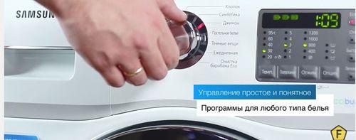 kak_polzovatsya_stiralnoj_mashinoj_4
