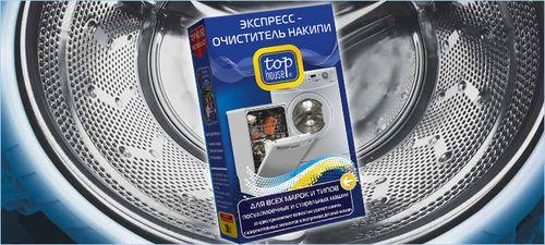 sredstv_ot_nakipi_dlya_stiralnyx_mashin_2