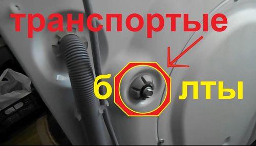 snyat_transportirovochnye_bolty_4