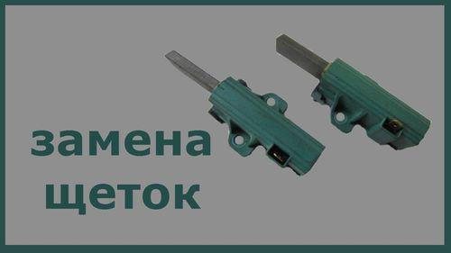 shhetki_stiralnoj_mashiny_3