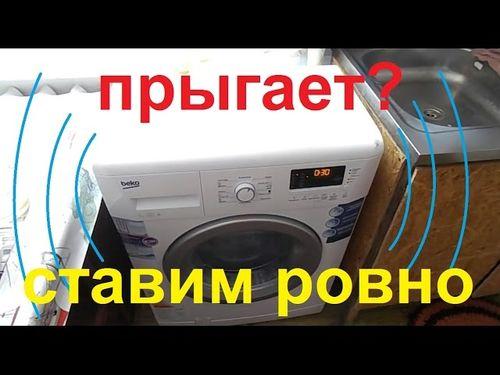 Вибрирует стиральная машина
