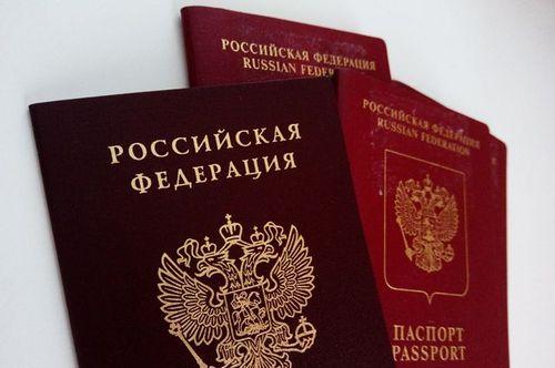 Паспорт Российский