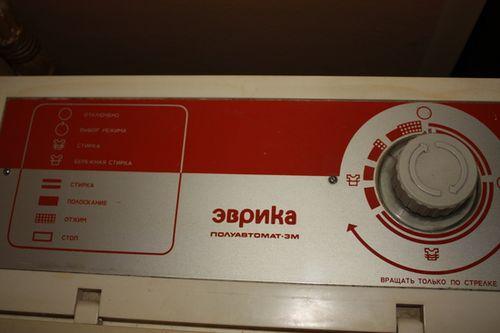 Стиральная машина «Эврика»