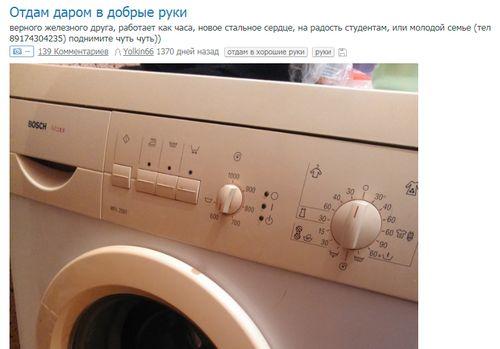 Объявление стиральная машина даром
