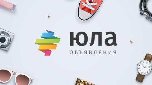 Программа для Android и iOS Юла