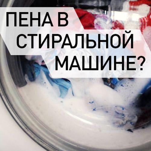 Причины обильной пены в машинке