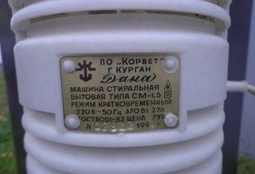 Машинка Дана