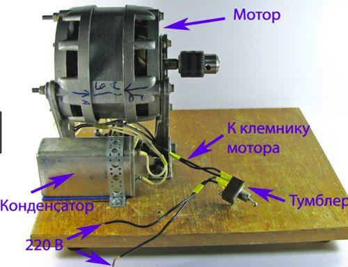 Тумблер мотора